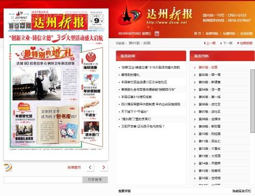 53BK数字报刊系统增强版