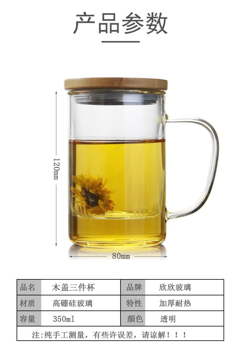 玻璃泡茶杯三件套