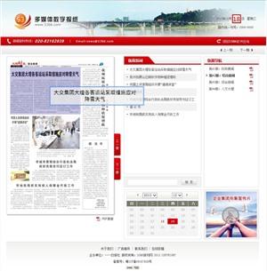53BK数字报刊系统专业版