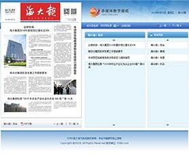 阅速电子报刊制作系统手机版专业版
